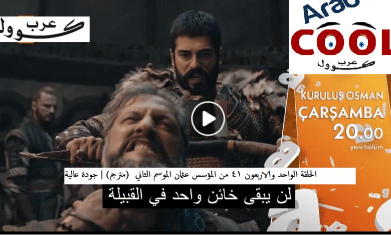صورة الحلقة الواحد والاربعون 41 من المؤسس عثمان الموسم الثاني  (مترجم) | جودة عالية FHD