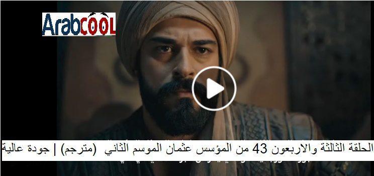 صورة الحلقة الثالثة والاربعون 43 من المؤسس عثمان الموسم الثاني  (مترجم) | جودة عالية FHD