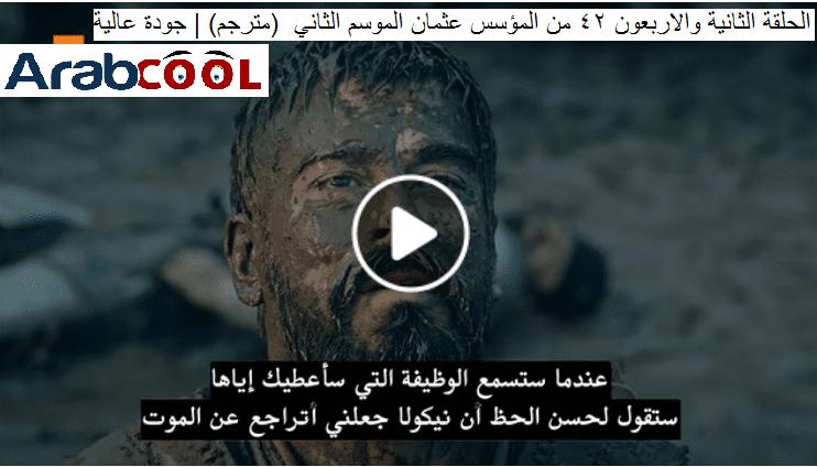 صورة الحلقة الثانية والاربعون 42 من المؤسس عثمان الموسم الثاني  (مترجم) | جودة عالية FHD