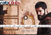 صورة الحلقة الرابعة والاربعون 44 من المؤسس عثمان الموسم الثاني  (مترجم) | جودة عالية FHD