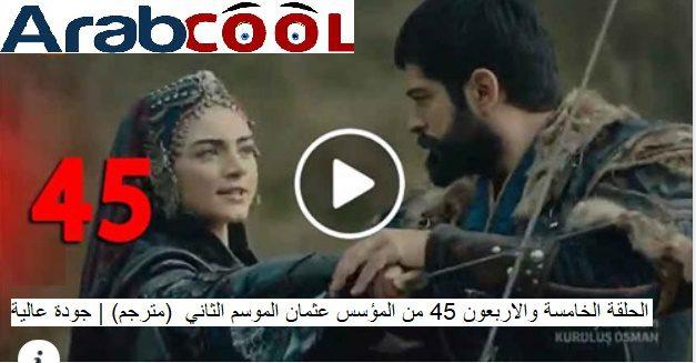 صورة الحلقة الخامسة والاربعون 45 من المؤسس عثمان الموسم الثاني  (مترجم) | جودة عالية FHD