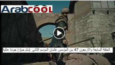 صورة الحلقة السابعة والاربعون 47 من المؤسس عثمان الموسم الثاني  (مترجم) | جودة عالية FHD