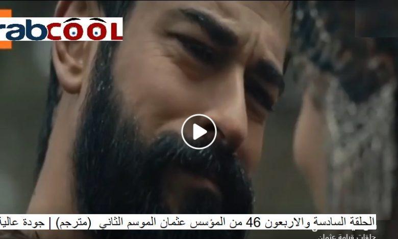 صورة الحلقة السادسة والاربعون 46 من المؤسس عثمان الموسم الثاني  (مترجم) | جودة عالية FHD