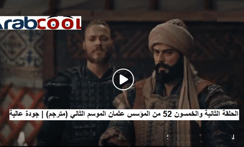 صورة الحلقة الثانية والخمسون 52 من المؤسس عثمان الموسم الثاني (مترجم) | جودة عالية FHD