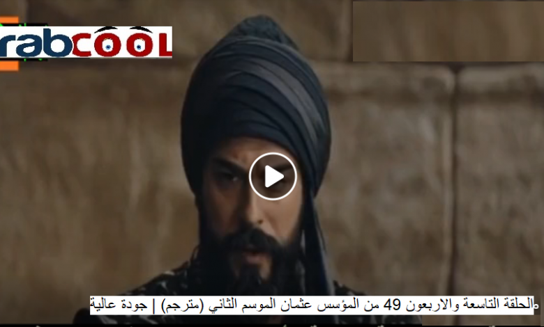 صورة الحلقة التاسعة والاربعون 49 من المؤسس عثمان الموسم الثاني (مترجم) | جودة عالية FHD