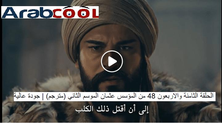 صورة الحلقة الثامنة والاربعون 48 من المؤسس عثمان الموسم الثاني (مترجم) | جودة عالية FHD