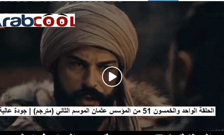 صورة الحلقة الواحد والخمسون 51 من المؤسس عثمان الموسم الثاني (مترجم) | جودة عالية FHD