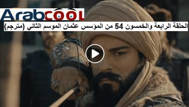 صورة الحلقة الرابعة والخمسون 54 من المؤسس عثمان الموسم الثاني (مترجم) | جودة عالية FHD