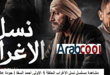 صورة مشاهدة مسلسل نسل الأغراب الحلقة 1 الأولي أحمد السقا | جودة عالية FHD