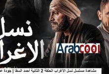 صورة مشاهدة مسلسل نسل الأغراب الحلقة 2 الثانية أحمد السقا | جودة عالية FHD