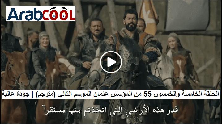 صورة الحلقة الخامسة والخمسون 55 من المؤسس عثمان الموسم الثاني (مترجم) | جودة عالية FHD