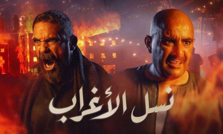 صورة مشاهدة جميع حلقات مسلسل نسل الأغراب أحمد السقا وأمير كرارة | جودة عالية FHD