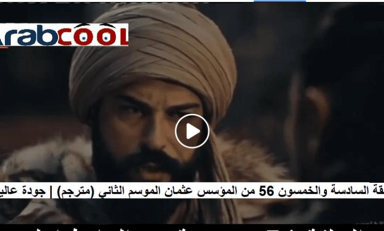 صورة الحلقة السادسة والخمسون 56 من المؤسس عثمان الموسم الثاني (مترجم) | جودة عالية FHD