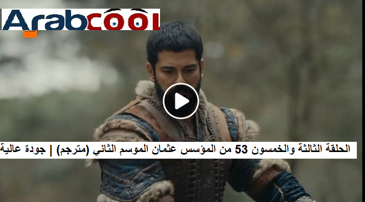 صورة الحلقة الثالثة والخمسون 53 من المؤسس عثمان الموسم الثاني (مترجم) | جودة عالية FHD