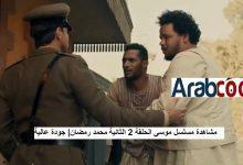 صورة مشاهدة مسلسل موسى الحلقة 2 الثانية محمد رمضان | جودة عالية FHD