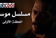 صورة مشاهدة مسلسل موسى الحلقة 1 الاولى محمد رمضان| جودة عالية FHD