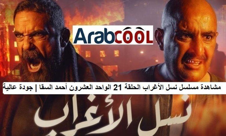 صورة مشاهدة مسلسل نسل الأغراب الحلقة 21 الواحد العشرون أحمد السقا | جودة عالية FHD