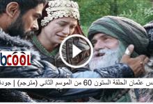 صورة المؤسس عثمان الحلقة الستون 60 من الموسم الثاني (مترجم) | جودة عالية FHD