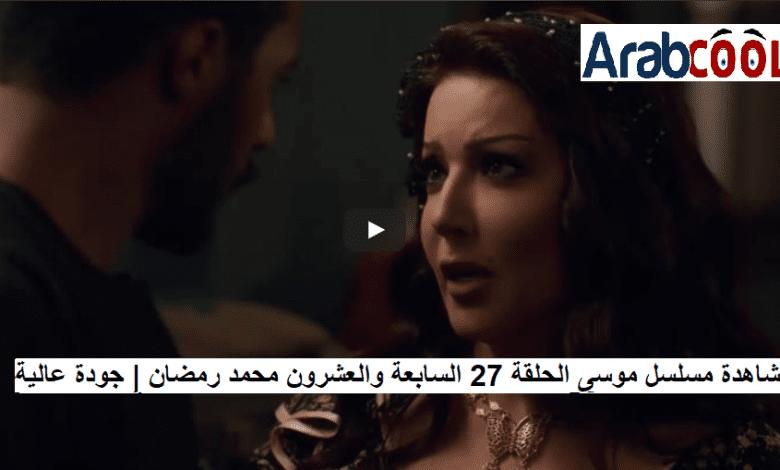 صورة مشاهدة مسلسل موسى الحلقة 27 السابعة والعشرون محمد رمضان | جودة عالية FHD