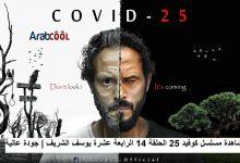 صورة مشاهدة مسلسل كوفيد 25 الحلقة 14 الرابعة عشرة يوسف الشريف   جودة عالية FHD
