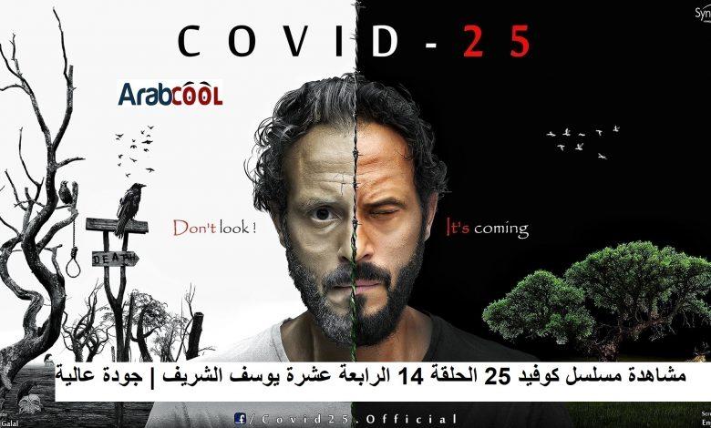 صورة مشاهدة مسلسل كوفيد 25 الحلقة 14 الرابعة عشرة يوسف الشريف | جودة عالية FHD