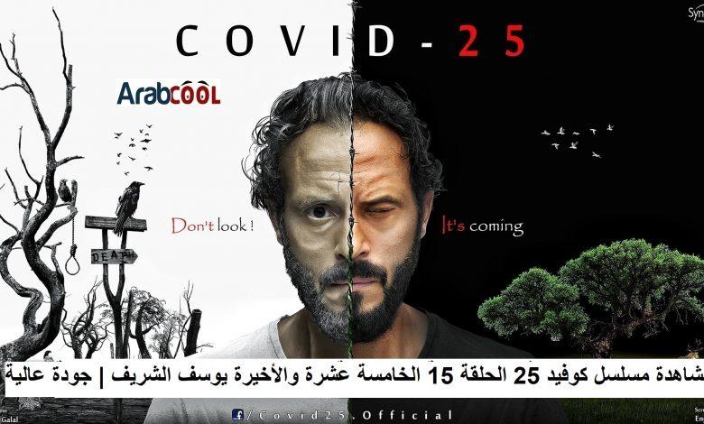 صورة مشاهدة مسلسل كوفيد 25 الحلقة 15 الخامسة عشرة والأخيرة يوسف الشريف | جودة عالية FHD
