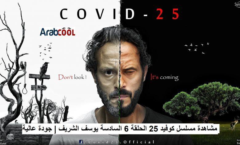 صورة مشاهدة مسلسل كوفيد 25 الحلقة 6 السادسة يوسف الشريف | جودة عالية FHD