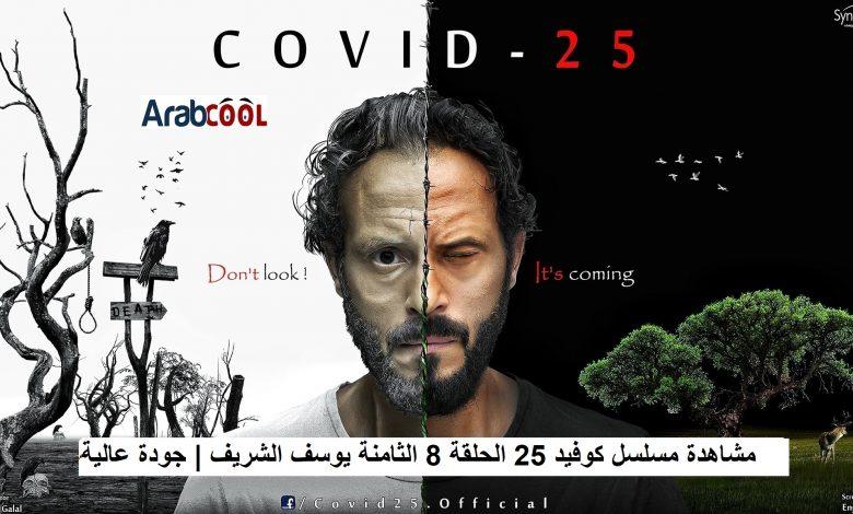 صورة مشاهدة مسلسل كوفيد 25 الحلقة 8 الثامنة يوسف الشريف | جودة عالية FHD