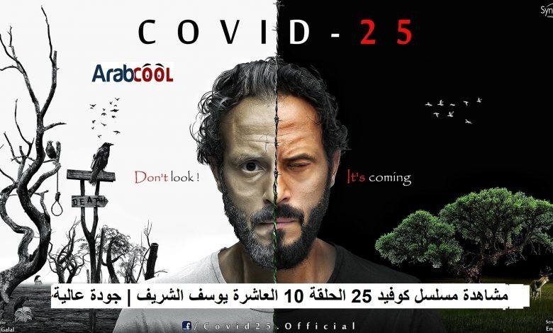 صورة مشاهدة مسلسل كوفيد 25 الحلقة 10 العاشرة يوسف الشريف | جودة عالية FHD