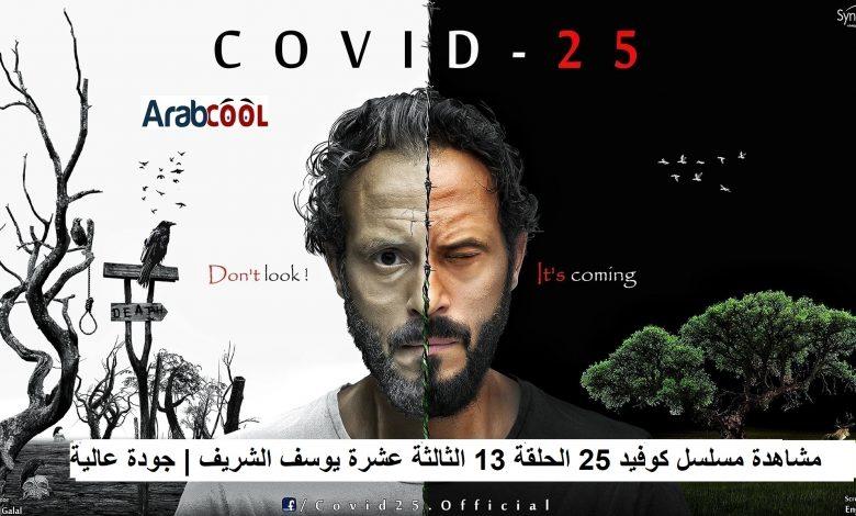 صورة مشاهدة مسلسل كوفيد 25 الحلقة 13 الثالثة عشرة يوسف الشريف | جودة عالية FHD