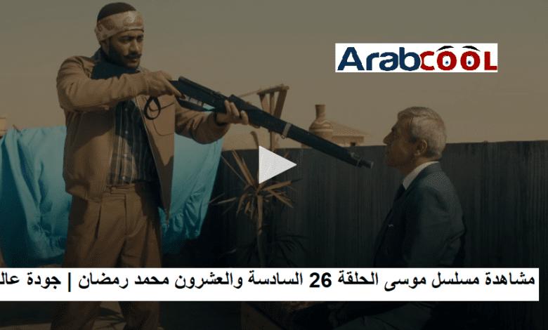 صورة مشاهدة مسلسل موسى الحلقة 26 السادسة والعشرون محمد رمضان | جودة عالية FHD