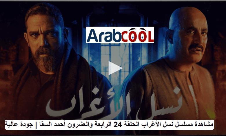 صورة مشاهدة مسلسل نسل الأغراب الحلقة 24 الرابعة والعشرون أحمد السقا | جودة عالية FHD
