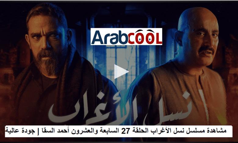 صورة مشاهدة مسلسل نسل الأغراب الحلقة 27 السابعة والعشرون أحمد السقا | جودة عالية FHD