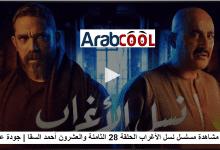 صورة مشاهدة مسلسل نسل الأغراب الحلقة 28 الثامنة والعشرون أحمد السقا   جودة عالية FHD