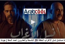 صورة مشاهدة مسلسل نسل الأغراب الحلقة 29 التاسعة والعشرون أحمد السقا   جودة عالية FHD