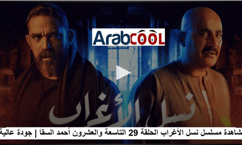 صورة مشاهدة مسلسل نسل الأغراب الحلقة 29 التاسعة والعشرون أحمد السقا | جودة عالية FHD