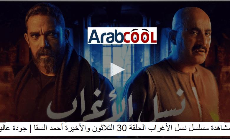 صورة مشاهدة مسلسل نسل الأغراب الحلقة 30 الثلاثون والأخيرة أحمد السقا | جودة عالية FHD