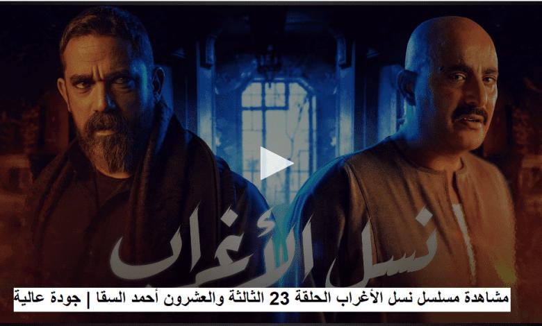 صورة مشاهدة مسلسل نسل الأغراب الحلقة 23 الثالثة والعشرون أحمد السقا | جودة عالية FHD
