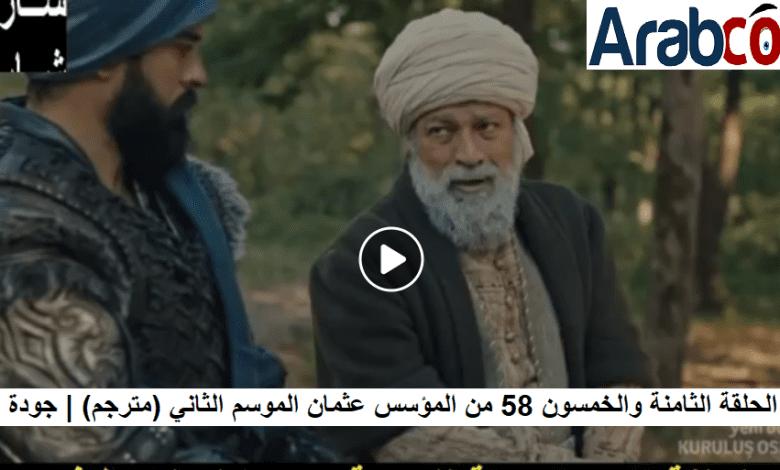 صورة الحلقة الثامنة والخمسون 58 من المؤسس عثمان الموسم الثاني (مترجم) | جودة عالية FHD