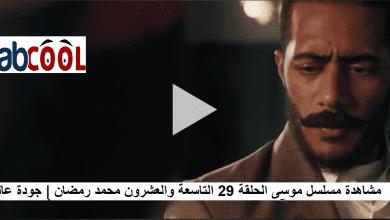 صورة مشاهدة مسلسل موسى الحلقة 29 التاسعة والعشرون محمد رمضان   جودة عالية FHD