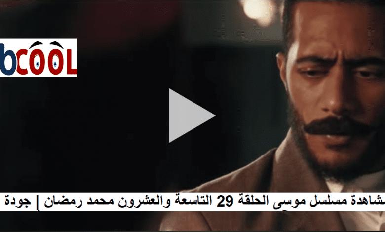 صورة مشاهدة مسلسل موسى الحلقة 29 التاسعة والعشرون محمد رمضان | جودة عالية FHD