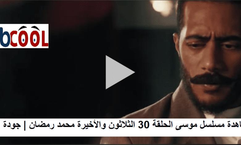 صورة مشاهدة مسلسل موسى الحلقة 30 الثلاثون والأخيرة محمد رمضان | جودة عالية FHD
