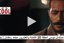 صورة مشاهدة مسلسل موسى الحلقة 28 الثامنة والعشرون محمد رمضان   جودة عالية FHD