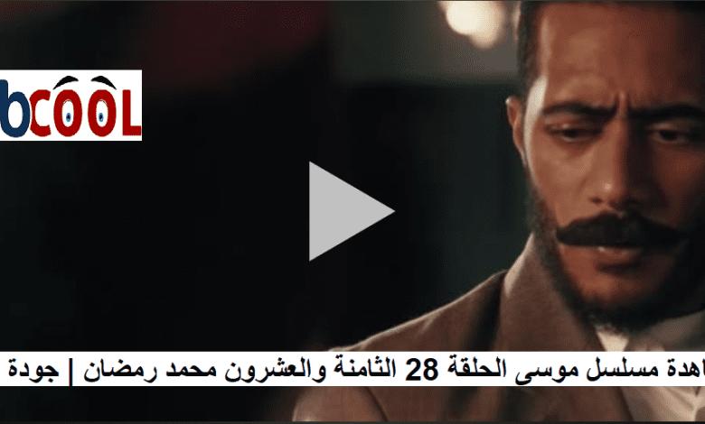 صورة مشاهدة مسلسل موسى الحلقة 28 الثامنة والعشرون محمد رمضان | جودة عالية FHD