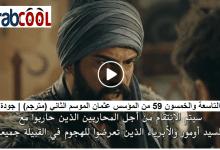 صورة الحلقة التاسعة والخمسون 59 من المؤسس عثمان الموسم الثاني (مترجم) | جودة عالية FHD