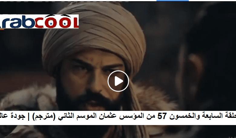 صورة الحلقة السابعة والخمسون 57 من المؤسس عثمان الموسم الثاني (مترجم) | جودة عالية FHD