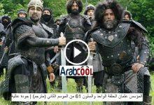 صورة المؤسس عثمان الحلقة الواحد والستون 61 من الموسم الثاني (مترجم) | جودة عالية FHD