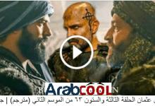صورة المؤسس عثمان الحلقة الثالثة والستون 63 من الموسم الثاني (مترجم) | جودة عالية FHD