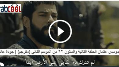 صورة المؤسس عثمان الحلقة الثانية والستون 62 من الموسم الثاني (مترجم) | جودة عالية FHD