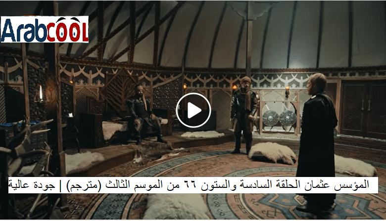 صورة المؤسس عثمان الحلقة السادسة والستون 66 من الموسم الثالث (مترجم) | جودة عالية FHD
